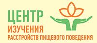 ЦИРПП | Лечение анорексии, лечение булимии, расстройство пищевого поведения, нервная булимия, анорексия нервная в Москве
